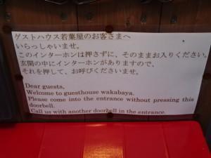 ゲストハウス若葉屋 (2)