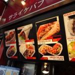 サライケバブ雷門店のケバブサンドを食べてみた!