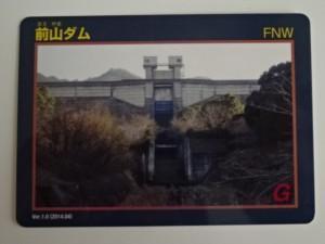 前山ダム ダムカード (2)