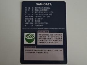 前山ダム ダムカード (3)