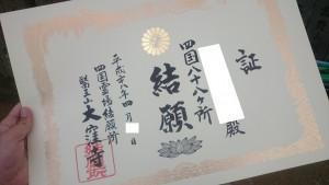 大窪寺結願証 (4)