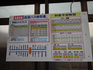 神戸三宮-高松線 (8)