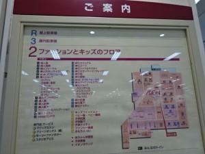 イオンラウンジ イオン新居浜店 (2)