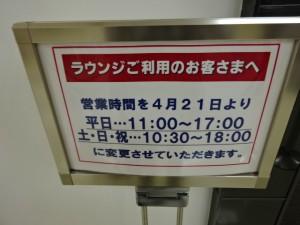 イオンラウンジ イオン新居浜店 (4)