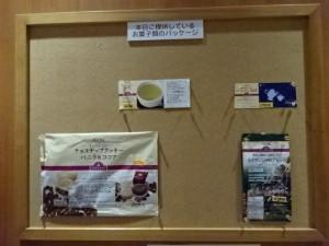 イオンラウンジ イオン綾川店 (12)