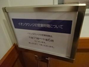 イオンラウンジ イオン綾川店 (6)