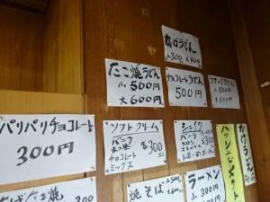 マークン たこ焼うどん (4)
