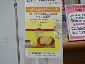 イオンラウンジ イオンナゴヤドーム前店 (10)