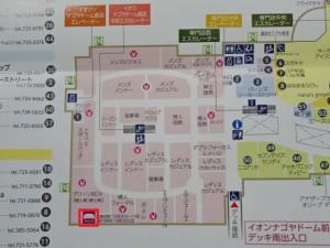 イオンラウンジ イオンナゴヤドーム前店 (2)