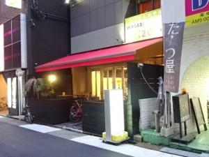 ゲストハウスわさび名古屋駅前 (1)