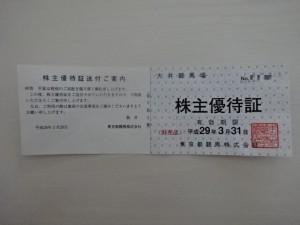 東京都競馬株主優待証