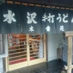 【伊香保】水沢うどん 水香苑のざるうどんを食べてみた!