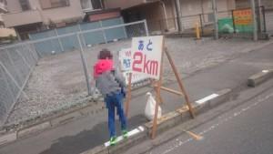 上尾シティハーフマラソン23