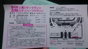 上尾シティハーフマラソン3