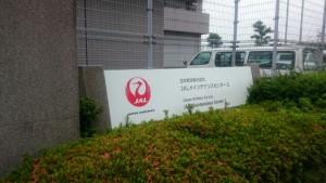 JAL工場見学2