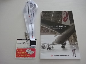 JAL工場見学4