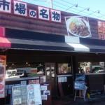 キッチンニューほしの本店の特薦ジャンボかつカレーを食べてみた!