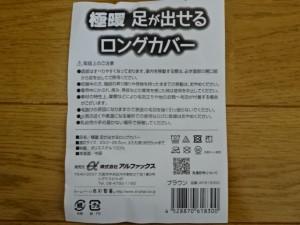 極暖 足が出せるロングカバー (2)