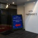 【青森県青森市】ホテルパサージュIIに泊まってみた!