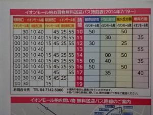 イオンラウンジイオン柏 送迎バス (2)