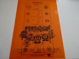 さいたま造幣局工場見学 (4)
