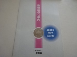 さいたま造幣局工場見学 (5)