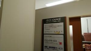 イオンラウンジ イオン大塔店 (5)