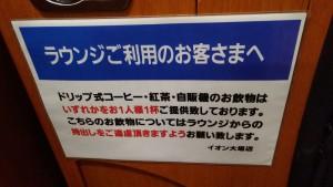 イオンラウンジ イオン大塔店 (9)