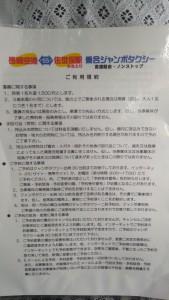 佐世保ジャンボタクシー (4)