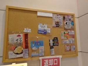 イオンラウンジイオン高知店 (11)