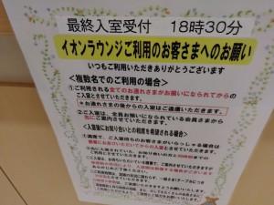 イオンラウンジイオン高知店 (5)