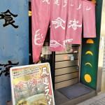【朝から営業!!】尾道ラーメン喰海に行ってみた!