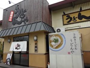 うどんや かつめし (1)