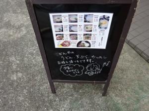 うどんや かつめし (2)