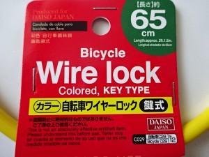ダイソー 自転車ワイヤーロック (2)