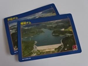 ダムカード 権現ダム、平荘ダム (1)