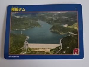 ダムカード 権現ダム、平荘ダム (2)