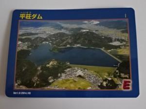 ダムカード 権現ダム、平荘ダム (4)