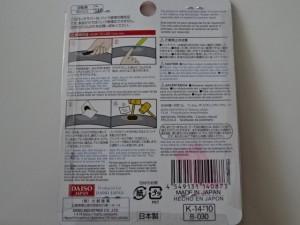 パンク修理用パッチラバー小丸 (2)