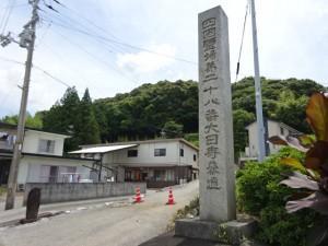 住吉荘から善楽寺 (15)