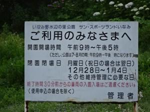 加古川ポタリング (2)