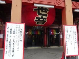 大須観音 (5)