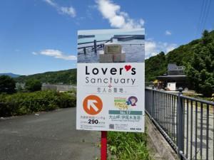 奈半利駅から住吉荘 (14)