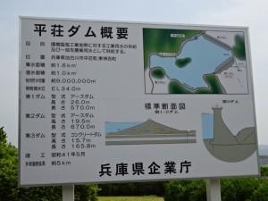 平荘湖 (2)