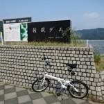 権現ダムを自転車で一周走ってみた!