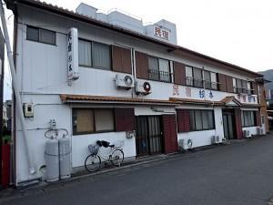 民宿杉本 (1)