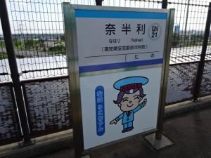 津照寺から奈半利 (29)