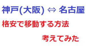 神戸(名古屋)⇔格安移動