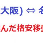 神戸(大阪)⇔名古屋 私が選んだ格安移動方法