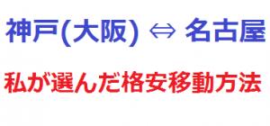 神戸(名古屋)⇔格安移動2